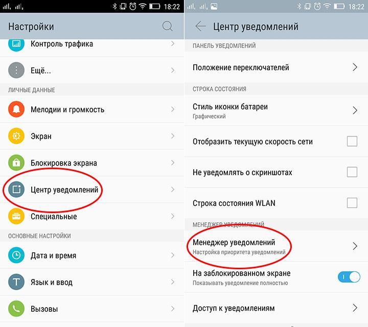 Менеджер уведомлений на смартфонах Lenovo