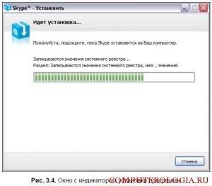 Выполняется установка Skype