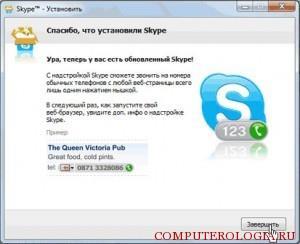 Обновление Skype выполнено