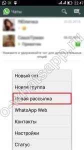 Рассылка сообщений через WhatsApp