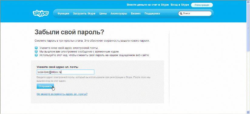 Если skype забыл пароль восстановите по адресу почты