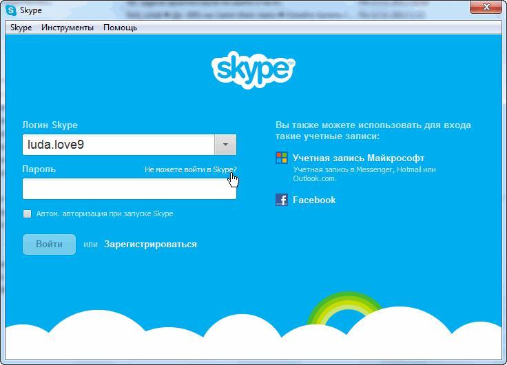 Забыл пароль в скайпе? Нажми на эту ссылку.