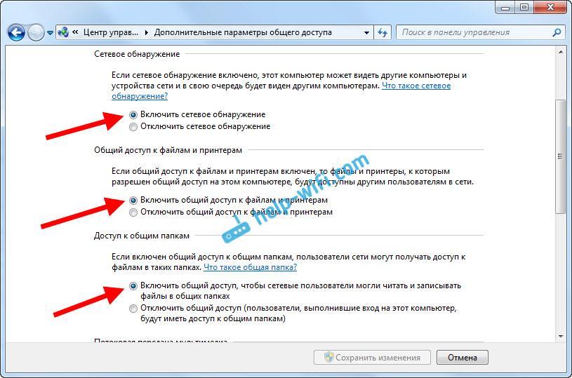 Настройка локальной сети в Windows 7