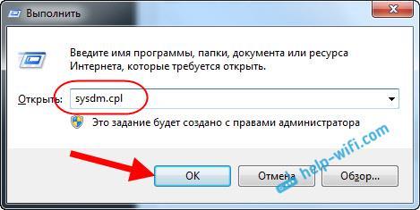 Проверка рабочей группы в Windows 7
