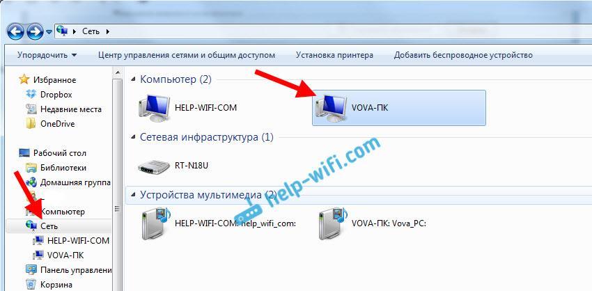 Компьютеры в локальной сети через Wi-Fi роутер