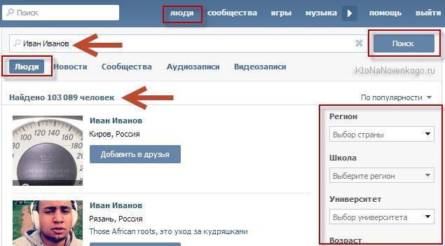 Поиск людей Вконтакте с регистрацией