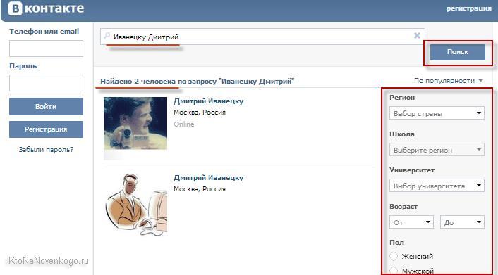 Поиск людей в Контакте без регистрации