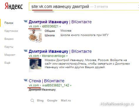 Поиск людей на Вконтакте через Яндекс