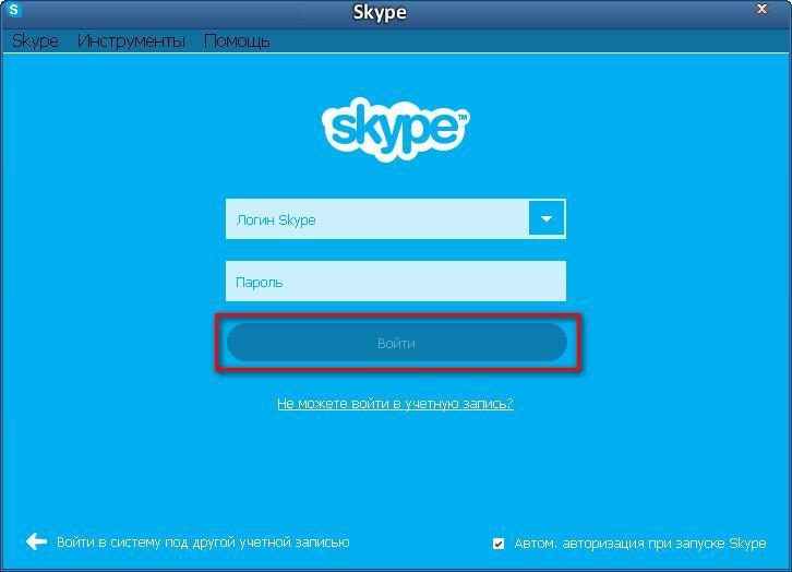 Skype-registratsiya-5