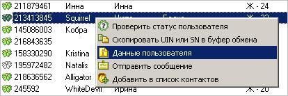 Окно поиска номеров ICQ, меню найденного номера