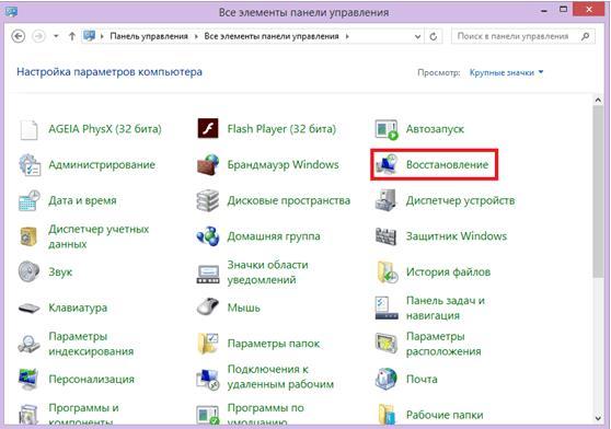 vostanovlenie sistemu windows