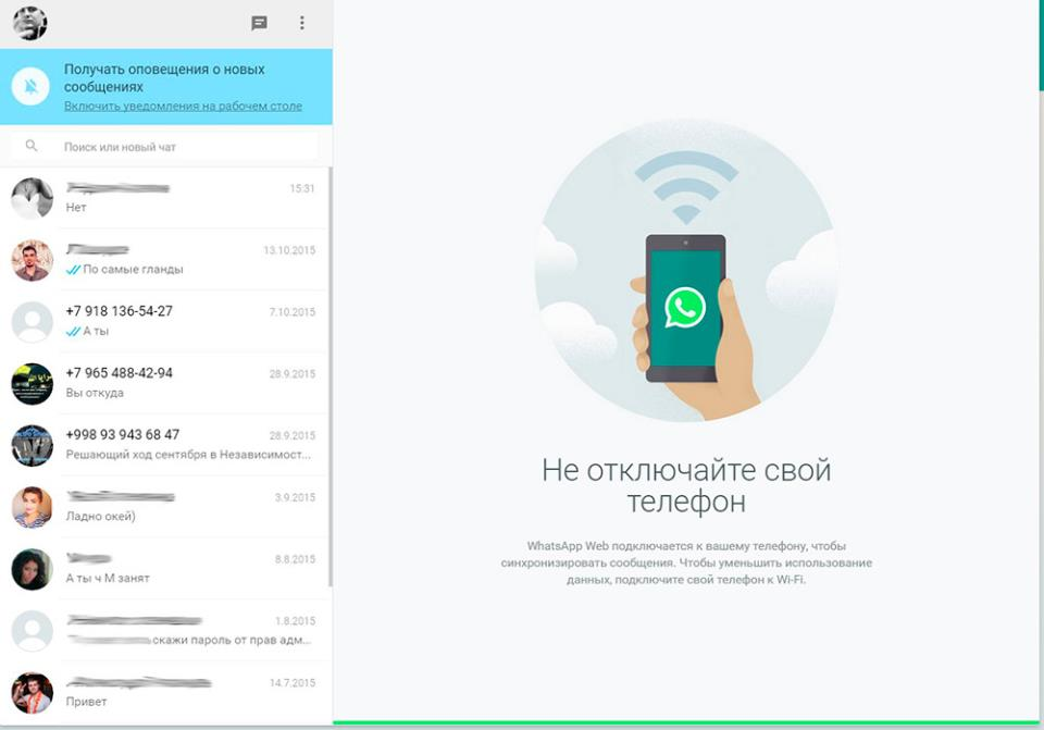 Whatsapp на Windows 2