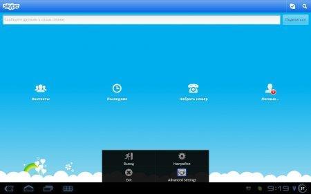 Патченная версия Skype для Android (обновлено до версии 6.23.0.702)