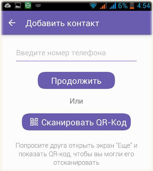 добавить контакт шаг 2