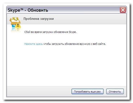 Как обновить скайп вручную?
