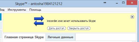 Дать доступ irecorder к скайп