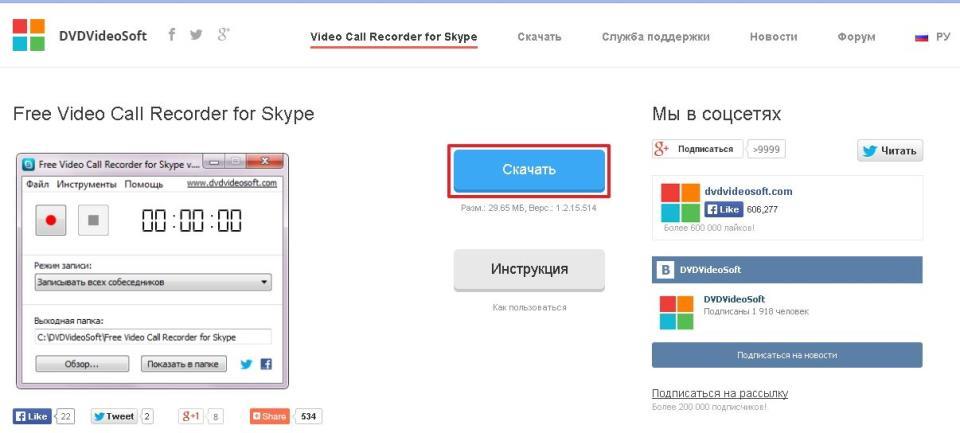 Скачать Free Video Call Recorder for Skype