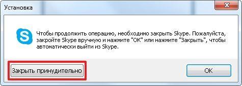 Установка Free Video Call Recorder for Skype