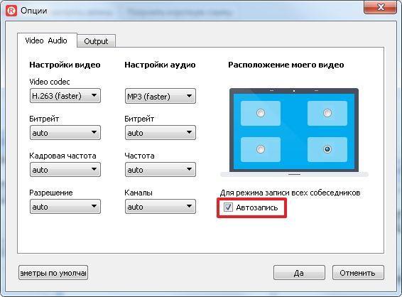 Автозапись в Free Video Call Recorder for Skype