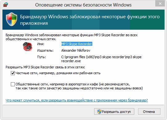 Оповещение системы безопасности Windows при первой попытке записи звонка в Skype