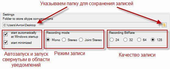 MP3 Skype Rekorder Настройки программы для записи разговоров