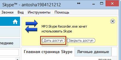 Дать доступ для записи разговора в скайпе