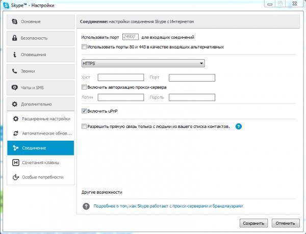 Настройки proxy skype