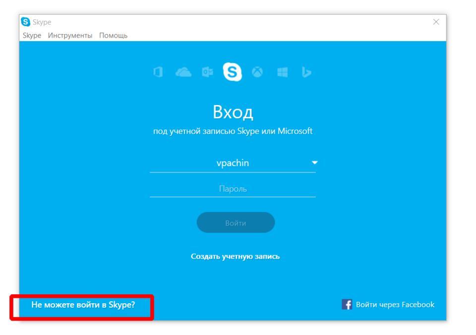 kak-vosstanovit-skype (1)