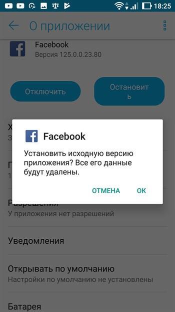 дезактивация приложения на android