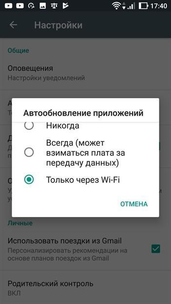 обновления только через wi-fi