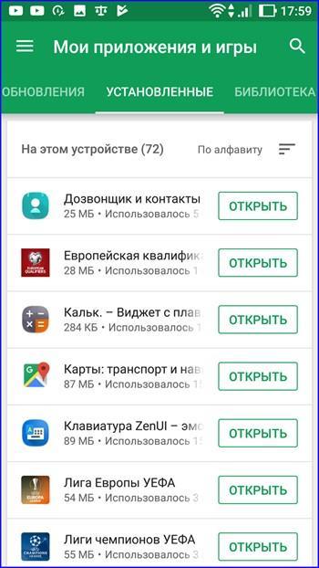 установленные приложения на android