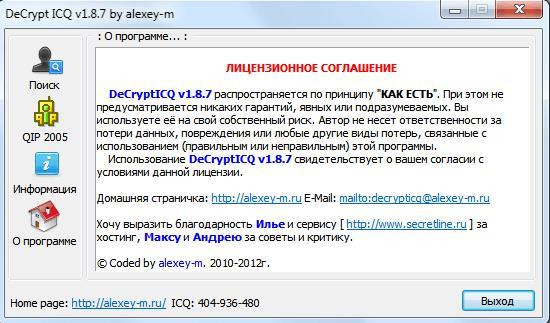 DeCrypt ICQ