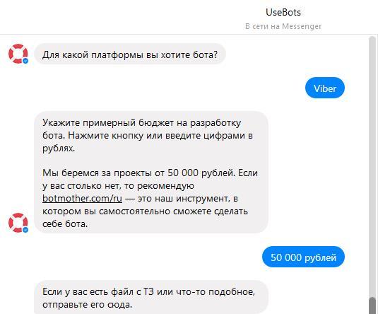 UseBots