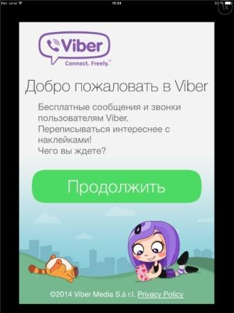 viber_for_ipad3