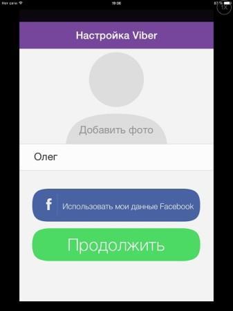 viber_for_ipad8