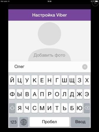 viber_for_ipad7
