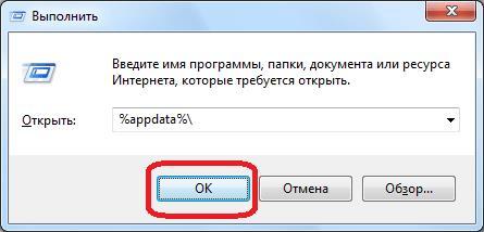 Переход в папку Appdata