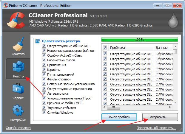 Очистка реестра программой CCleaner при ошибке установки Skype