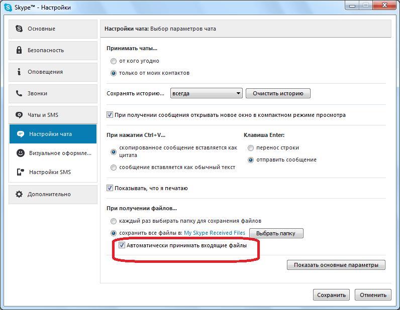 Включение автоматического принятия входящих файлов в Skype
