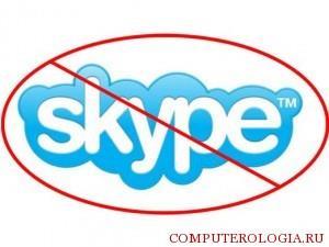 Удаление программы Skype
