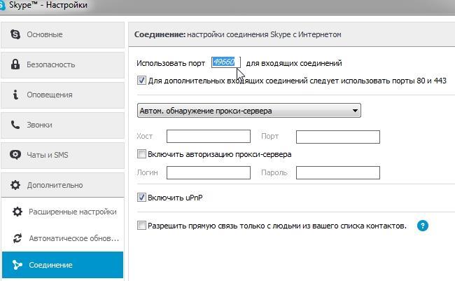2014-09-06 19_47_50-Skype™ - Настройки