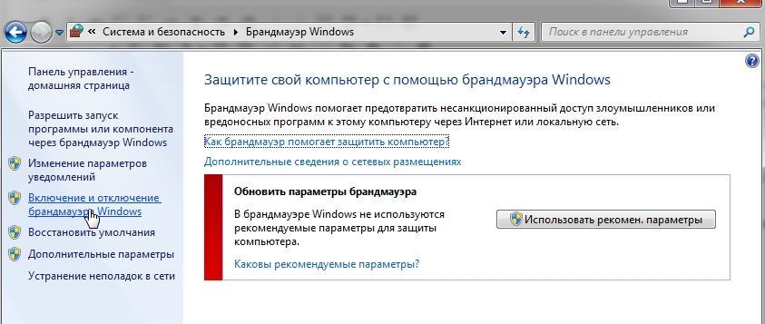2014-09-06 19_58_41-Брандмауэр Windows