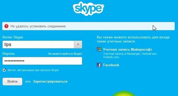 Ошибка в Скайпе