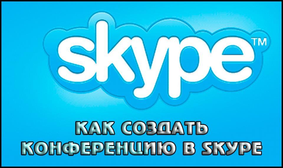 Создание конференции в Skype