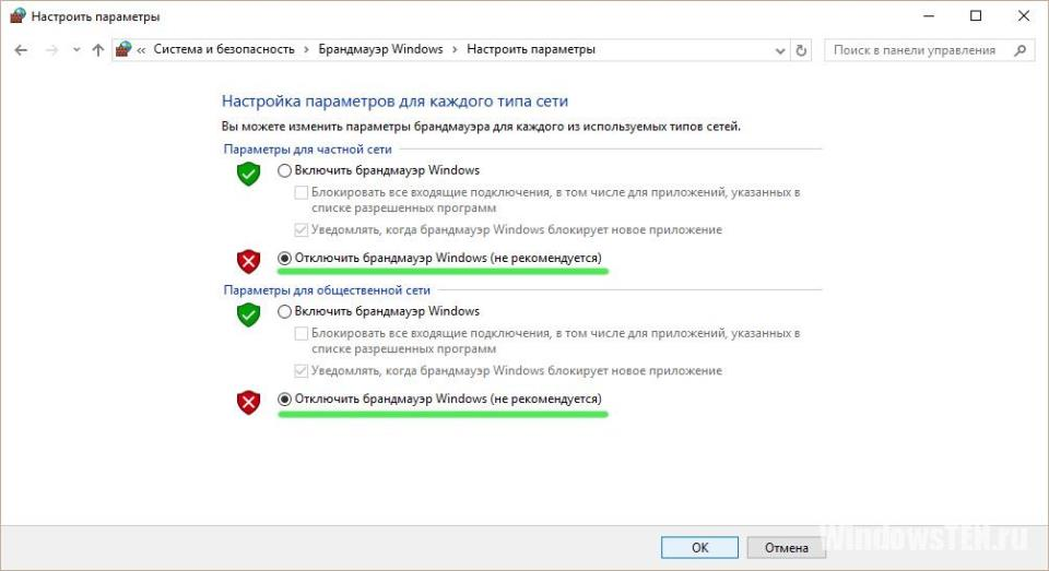 Отключить брандмауер Windows