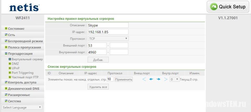 Ввод данных в настройках роутера для Skype