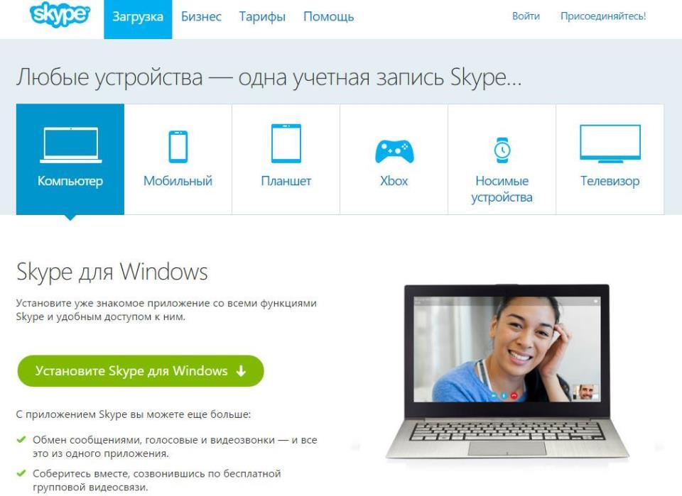 Сайт Skype