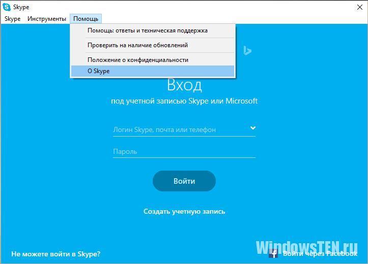 О Skype