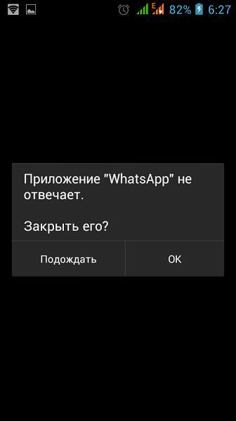 Приложение WhatsApp не отвечает