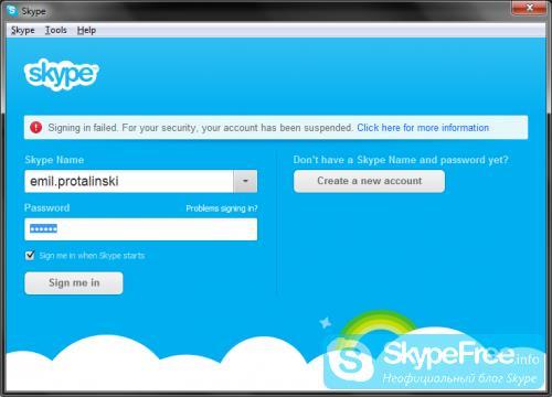 Почему не удалось установить соединение Skype - рис.2
